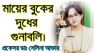 মায়ের বুকের দুধের গুনাবলি। Bangla