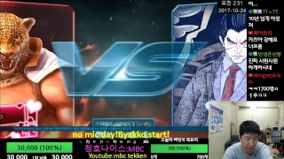 MBC Tekken(엠아재)의 실시간 철권7(pc) 스트리밍(tekken7,스팀)