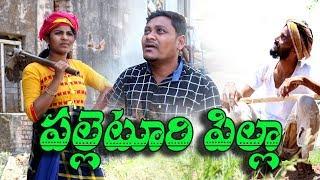 పల్లెటూరి పిల్ల #06 Palleturi Pilla Telugu Shortfilm By Mana Palle A 2 Z
