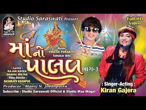 Xxx Mp4 MAA NO PAALAV ભાગ 3 ગુજરાતી નોન સ્ટોપ ગરબા KIRAN GAJERA FULL HD Gujarati Nonstop GARBA 3gp Sex