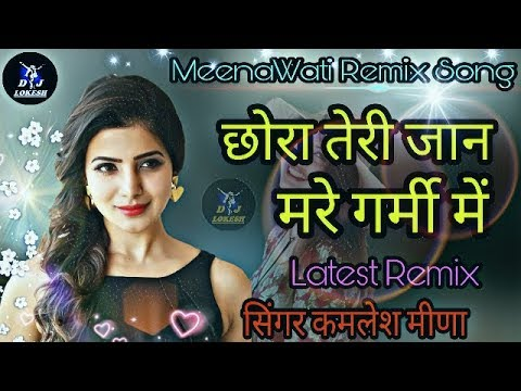 Xxx Mp4 छोरा तेरी जान मरे गर्मी में Latest Meenawati Remix Song Singer Kamlesh Meena DJ LOKESH BUNDI 3gp Sex
