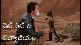 Night at the Museum (2006) Telugu Dubbed Funny Clip