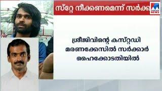 sreejiv custody - death -stay-police