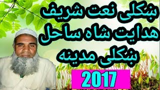 Pashto new best naat Sharif 2017 by hidayat shah shail