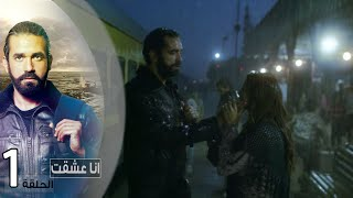 Episode 01 - Ana Ashekt Series | الحلقة الأولى - مسلسل انا عشقت