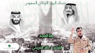 Khalid Almorikhy … Hona AlMajd | خالد المريخي … هنا المجد
