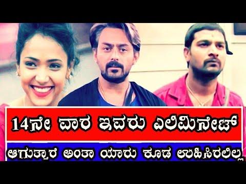Xxx Mp4 ಈ ವಾರ ಯಾರು ಔಟ್ Bigg Boss Kannada Season 5 14th Week Elimination 3gp Sex
