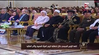 كل يوم - كلمة الرئيس السيسي خلال احتفالية تكريم المرأة المصرية و الأم المثالية