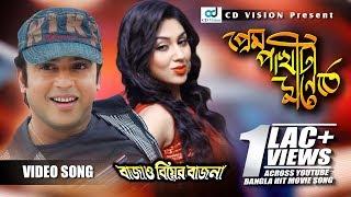 PREM PAKHITA MONETE | Bajao Biyar Bajna (2016) | Full HD Movie Song | Riaz | Apu | CD Vision