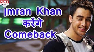 जल्द ही Imran Khan फिल्म में करेंगे Comeback