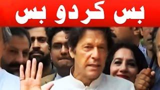 Imran Khan Makes Demands to Nawaz Sharif and Panama JIT