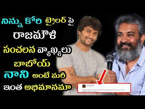 Rajamouli Sensational Comments On Ninnu Kori Theatrical Trailer|Nani|Nivetha Thomas|Aadhi Pinisetty