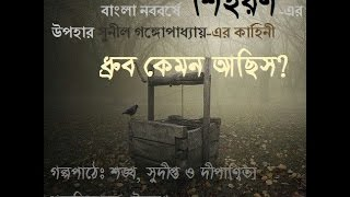 Sunil Gangopadhyay er Bhoutik Galpo | Dhrubo Kemon Achhis? | Shihoron Series