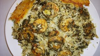 میگو پلو Shrimp Pilaf | Meygoo Polo