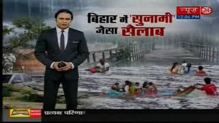 भयंकर बाढ़ में डूबता बिहार
