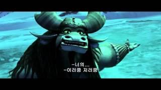 KungFu Panda 3   Troll Kai