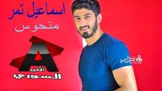 اغنية منحوس/اسماعيل تمر /انتاج قناة الأمير السوري