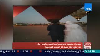 مصر في أسبوع - عروسان يحتفلان بزفافهما بين السماء والأرض على متن بالون طائر فوق أثار الأقصر
