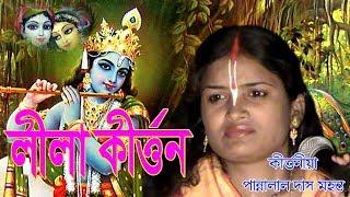 Lila Kirtan | Pannalal Das Mahanta | Bangla Kirtan