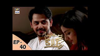 Mohay Piya Rang Laaga - Episode 40 - ARY Digital Drama