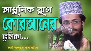 Bangla Waz Mahafil New 2017 By Abdullah Al Amin (হেরার আলো, কুতুবদিয়া, কক্সবাজার)