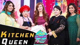 Final | Kitchen Queen Special | Ek Nayee Subah With Farah | 6 April 2018 | APlus