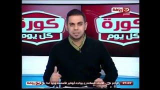 #كورة_كل_يوم | اخر اخبار و نتائج فرق الدوري المصري