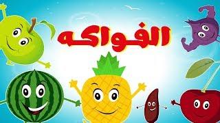 Fruit song in arabic - أنشودة الفواكه للأطفال