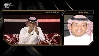 عبدالله مخارش عضو شرف النصر يعلن عبر #برنامج_الخيمة عن تبرعه بـ 2,000,000 ريال