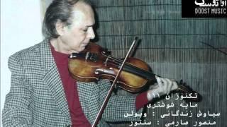 """Shushtari Mode on Persian Tuned Violin"" : Siavash Zendegani , Mansoor Saremi and Nasser Eftetah"