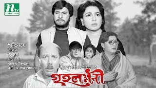 Old Bangla Movie: Griholokkhi |  Razzak, Shabana, Suchorita