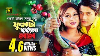 Gachta Hoilo Shobuj Bondhu   গাছটা হইলো সবুজ বন্ধু   Shabnur & Ferdous   Bondhok