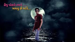 """Kon Jane Have kyare Malisu""Best Whasapp Status Gujrati In Bindas Bamaniya"