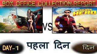Aa gaya hero vs machine 1st (first) day box office collection    govinda vs mustafa, abbas