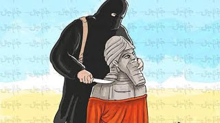 ISIL & the Destruction of Black Civilization 4:16 sec