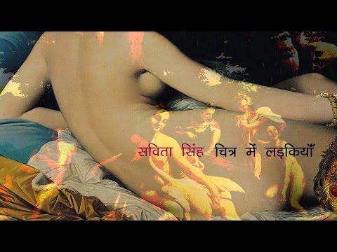 Xxx Mp4 हिंदी कविता चित्र में लड़कियां Savita Singh Hindi Kavita With Manish Gupta 3gp Sex