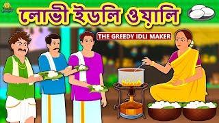 লোভী ইডলি ওয়ালি - Rupkothar Golpo | Bangla Cartoon | Bengali Fairy Tales | Koo Koo TV Bengali