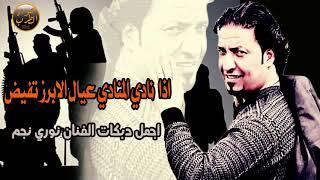 دبكات زمارة عيال الابرز - الفنان نوري نجم من الارشيف