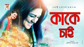 তিশা'র সেরা নাটক | Kake Chai | Tisha | Joy | New Natok