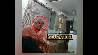 Vadtal Swaminarayan Sadhu Chaturbhuj Swami has been accused of cheating 2.51 crores