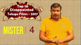 Top Disappointed Telugu Movies – 2017 | Jai Lava Kusa | Spider | Katamarayudu | Mr. B