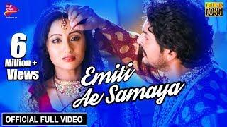 Emiti Ae Samaya Video Song | Riya, Avisekh, Aman | Katha Deli Matha Chuin