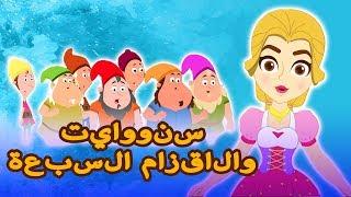 سنووايت والاقزام السبعة - قصص اطفال - كرتون اطفال - قصص العربيه - قصص اطفال قبل النوم | Snow White
