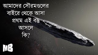 Scientist Captured First Ever Interstellar Object