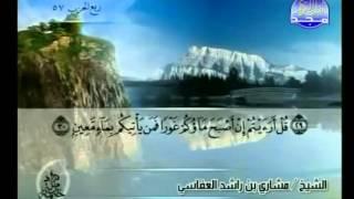 """""""جزء تبارك ( 29 ) كاملا مكتوب  الشيخ مشاري بن راشد العفاسي"""""""