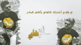 Ammar al-Dirani You My Heart Enty Alpy  Official Music Video HD