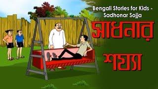 Bengali Stories for Kids | সাধনার শয্যা | Bangla Cartoon | Rupkothar Golpo | Bengali Golpo