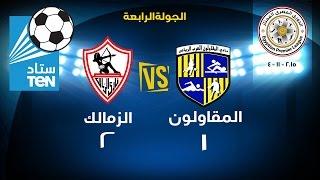 اهداف مباراة المقاولون العرب VS الزمالك 1 / 2 ... الدورى المصرى 2015 / 2016