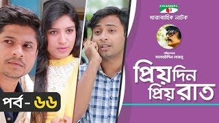 Priyo Din Priyo Raat | Ep 66 | Drama Serial | Niloy | Mitil | Sumi | Salauddin Lavlu | Channel i TV