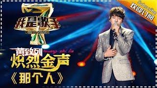 黄致列《那个人》— 我是歌手4第1期单曲纯享 I Am A Singer 4【湖南卫视官方版】